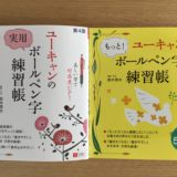 ユーキャンボールペン字練習帳1
