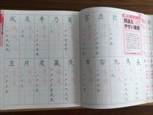 ユーキャンのボールペン字練習帳4