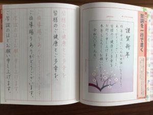 ユーキャンのボールペン字練習帳5