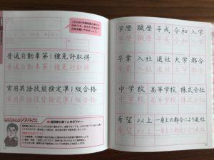 ユーキャンのボールペン字練習帳6