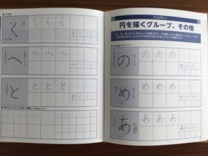 ユーキャンのボールペン字練習帳7