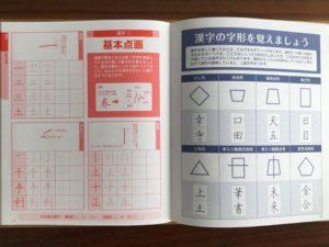 ユーキャンのボールペン字練習帳8