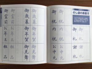 ユーキャンのボールペン字練習帳9