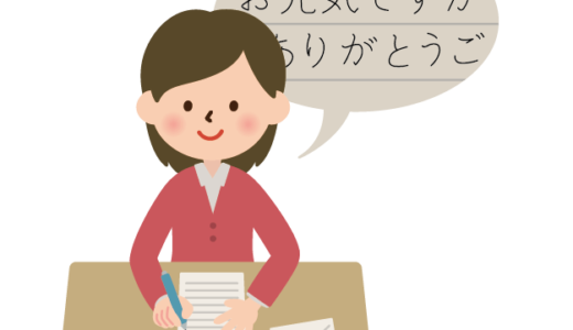 【2020年】ペン習字・ボールペン字通信講座を徹底比較!おすすめの人気4社ランキング!