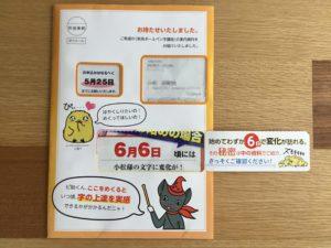 ユーキャンボールペン字実用通信講座6