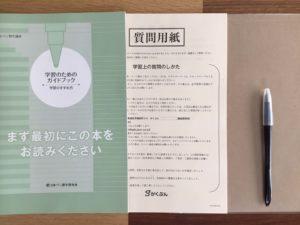 日ペン・ボールペン習字講座プレゼント