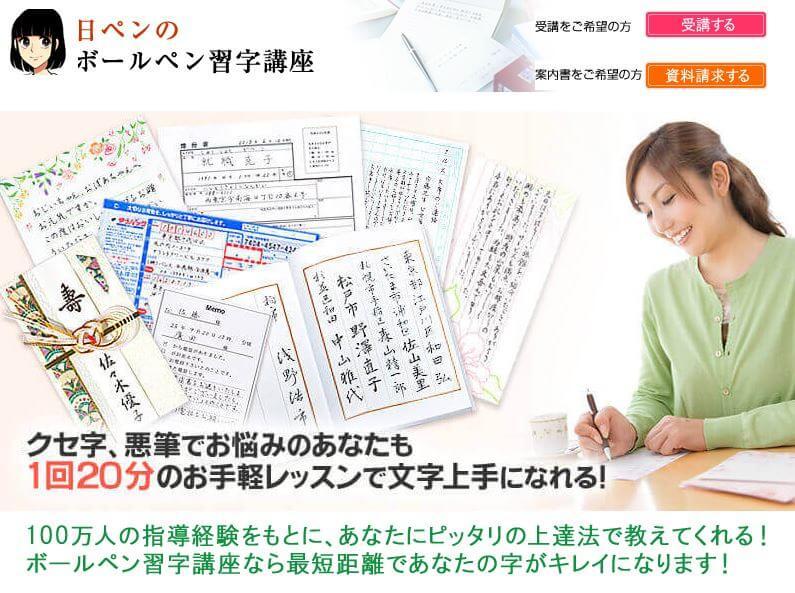 日ペンのボールペン習字講座