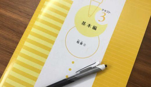 日ペンのボールペン習字講座学習報告!テキスト3後半10日目、文章の練習