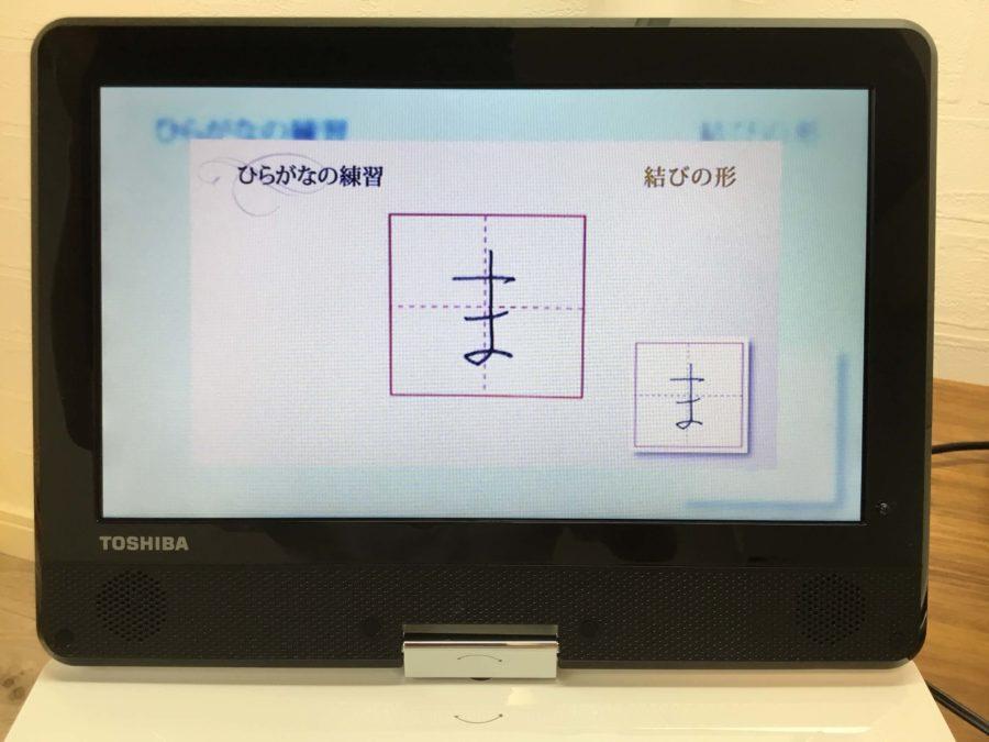 日ペン講座DVD1