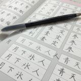 日ペンのボールペン習字講座テキスト3前半11日目