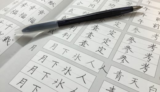 日ペンのボールペン習字講座、テキスト3前半11日目の受講報告。漢字の楷書、熟語の練習