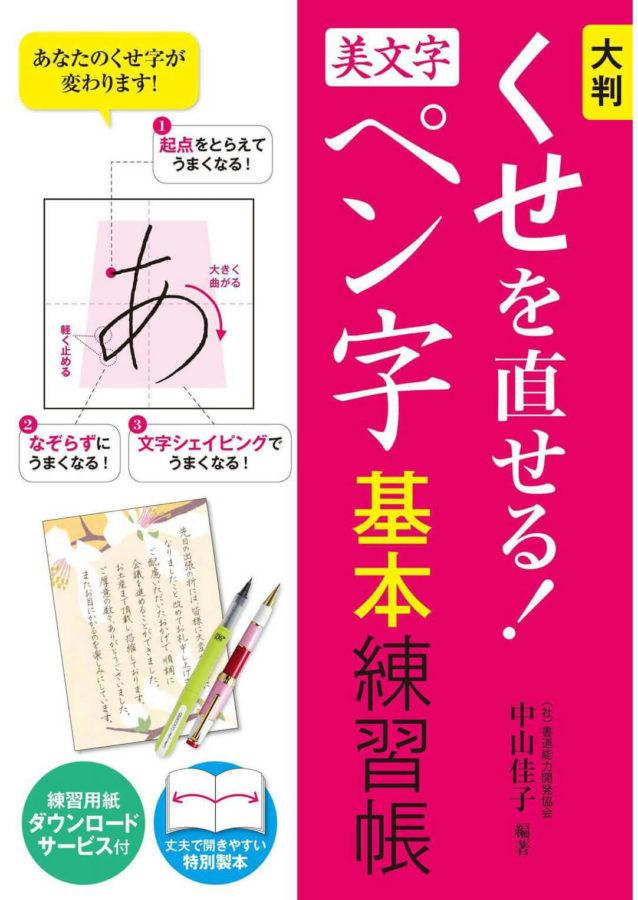 ペン字基本練習帳