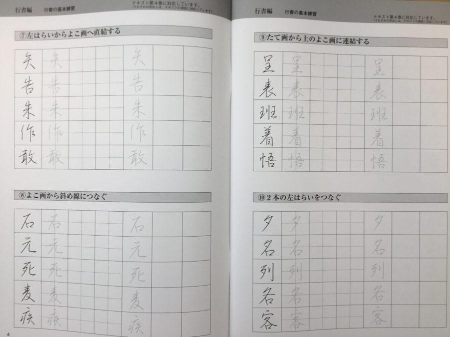 トレーニングブック②行書の基本練習