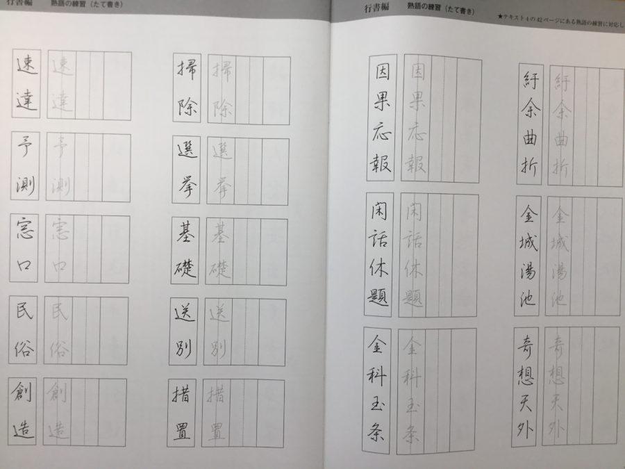 トレーニングブック②熟語の練習