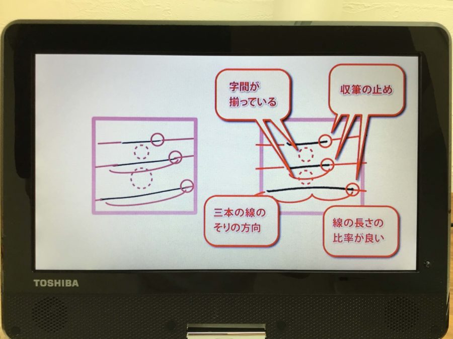 日ペン講座DVD3