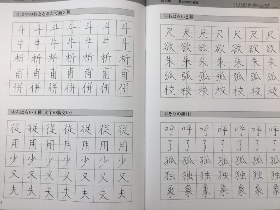日ペントレーニングブック①楷書の漢字