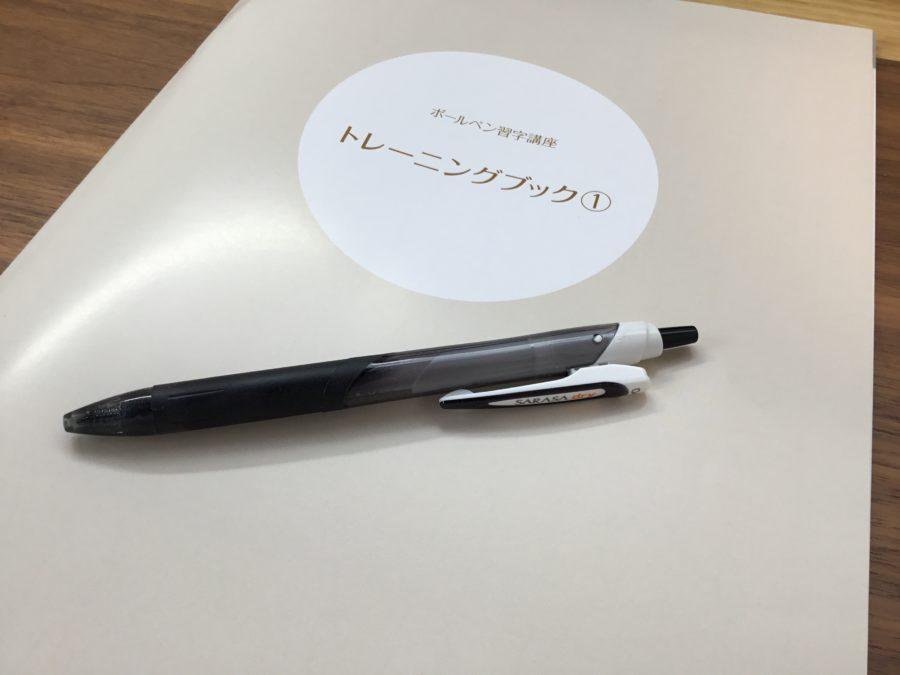 日ペン講座トレーニングブック①