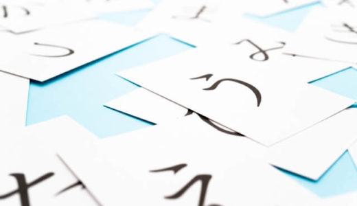 ひらがなのきれいな書き方!美文字が書けるお手本をご紹介