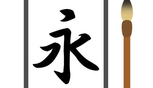 漢字を美しく・きれいに書くコツ!「永字八法」には美文字を書く秘訣がある