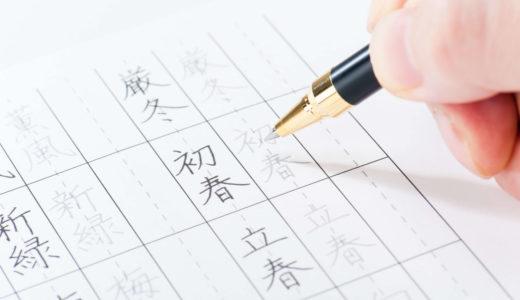 日ペンのボールペン習字講座、第1回添削課題の提出と初日のひらがなの練習について体験報告