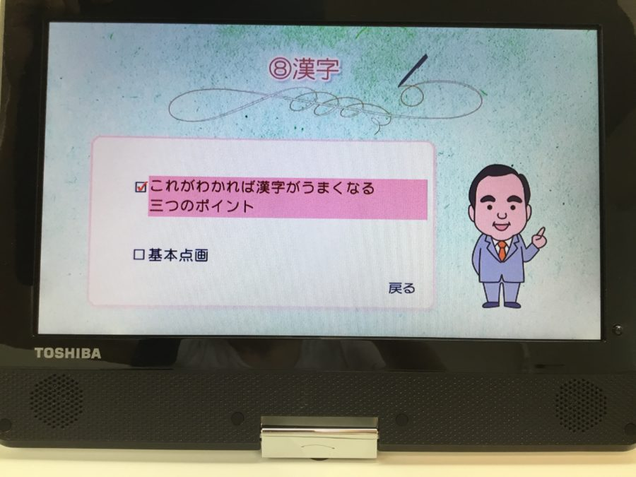 日ペン講座DVD漢字のコツ1