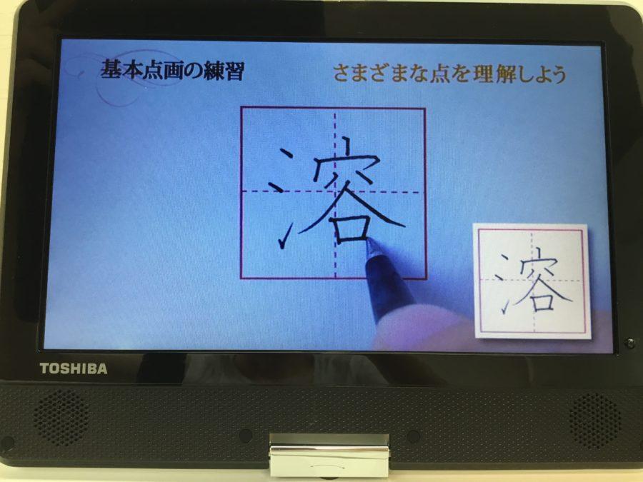 日ペン講座DVD漢字のコツ2