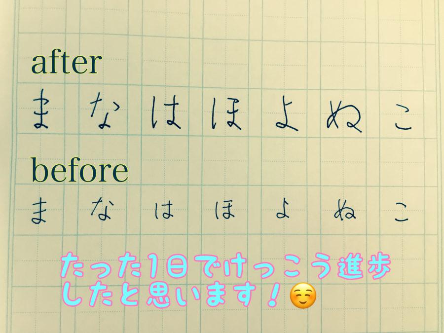 ペン習字練習初日のビフォーアフター