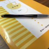 日ペンボールペン字講座テキスト2