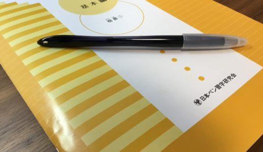 日ペンのボールペン習字講座、テキスト2の後半1日目受講報告!使っているボールペンもご紹介