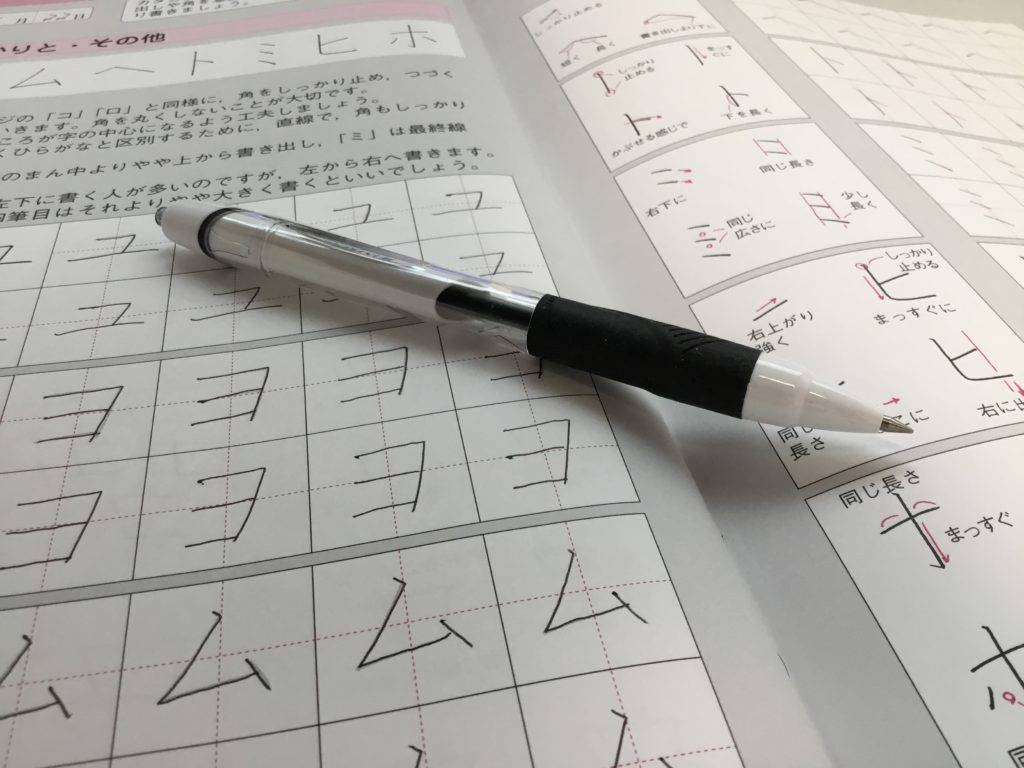 日ペン講座テキスト1の13日目カタカナの学習報告