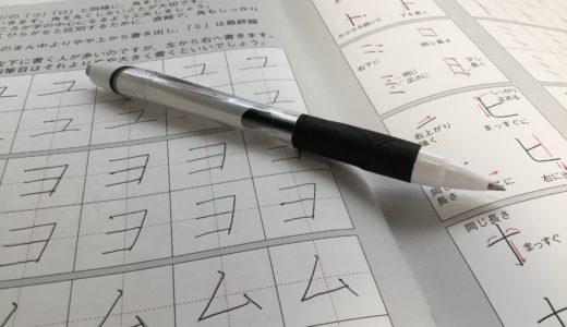 日ペンのボールペン習字講座13日目の受講をご報告!カタカナ48文字を学びました