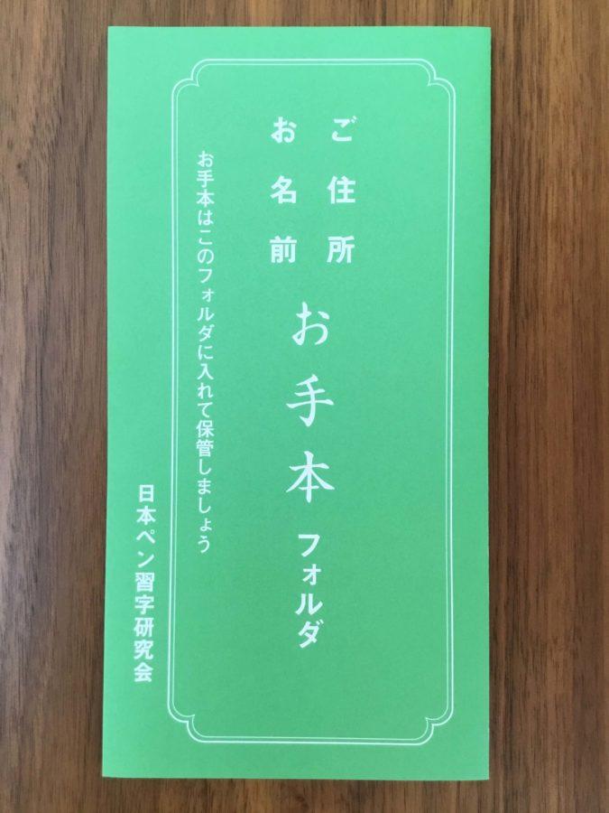 日ペン講座氏名・住所お手本