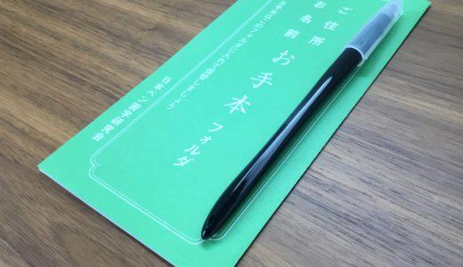 日ペンのボールペン習字講座、第1回添削結果(自分の名前と住所)の講評を公開
