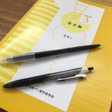 日ペンボールペン字講座テキスト3