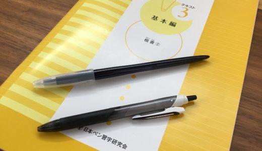 日ペンのボールペン習字講座、テキスト3前半1日目受講報告!美しい字形のポイント