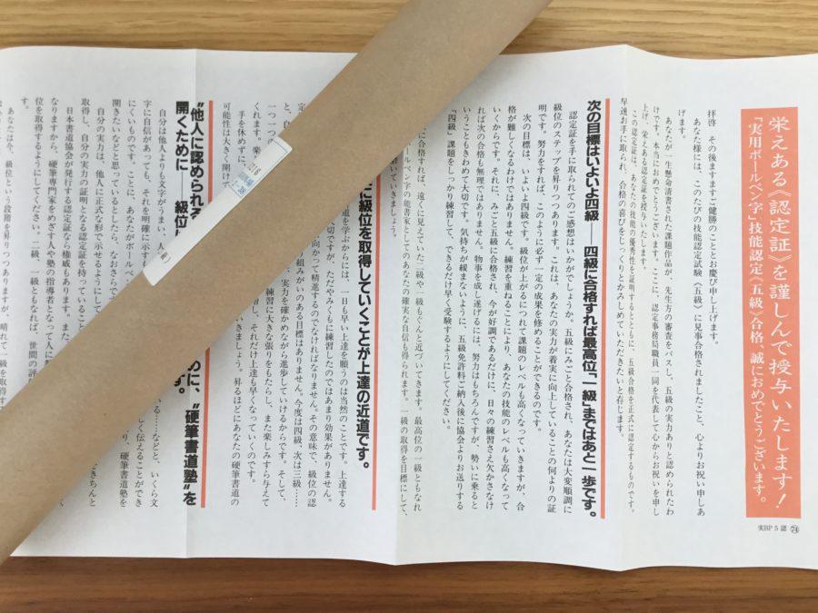 実用ボールペン字検定5級の合格通知