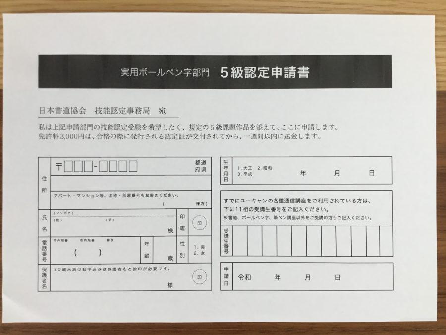 実用ボールペン字5級認定申請書
