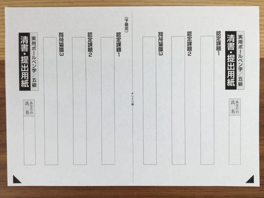 実用ボールペン字5級清書・提出用紙