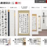 日本書道協会の実用ボールペン字検定について