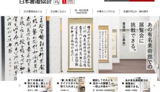 日本書道協会(ユーキャン傘下団体)の実用ボールペン字検定について。5級の検定内容をご紹介