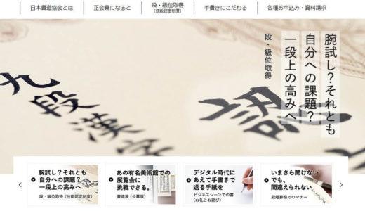 日本書道協会(ユーキャン傘下)の実用ボールペン字検定4級に合格。試験内容や対策について